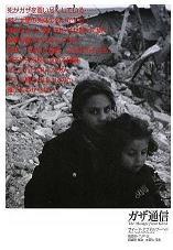 ガザ通信の表紙