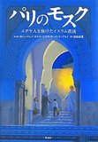 パリのモスク―ユダヤ人を助けたイスラム教徒