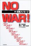 NO WAR!―ザ・反戦メッセージ (単行本)