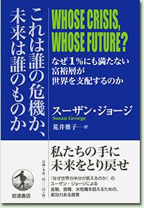 これは誰の危機か、未来は誰のものか